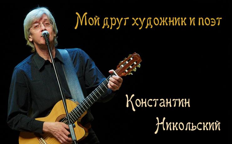 Никольский К. - Мой друг художник и поэт видеоразбор