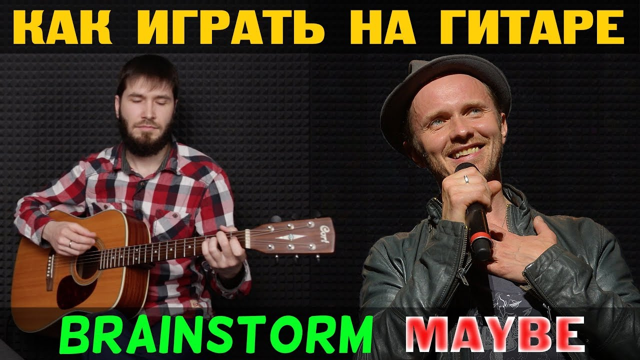 Brainstorm – Maybe | Видеоразбор