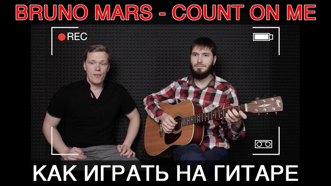 Bruno Mars – Count on me | Видеоразбор
