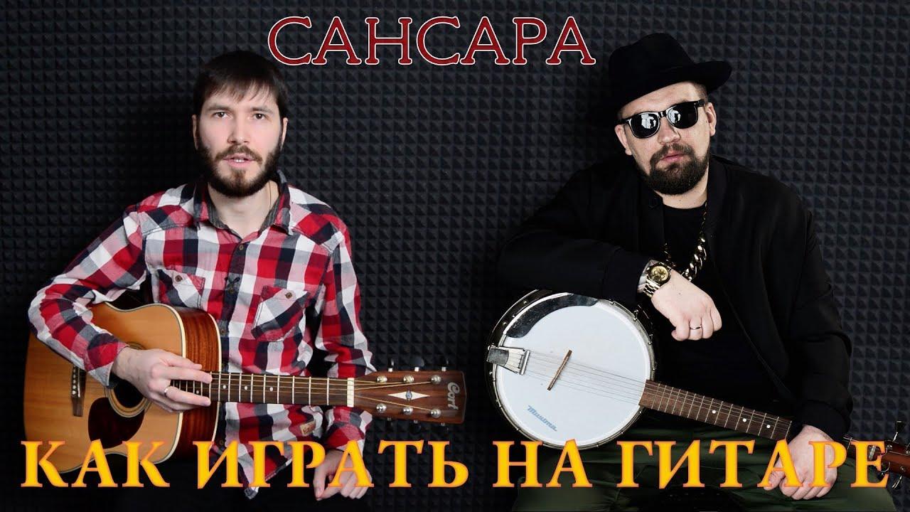 Баста – Сансара аккорды