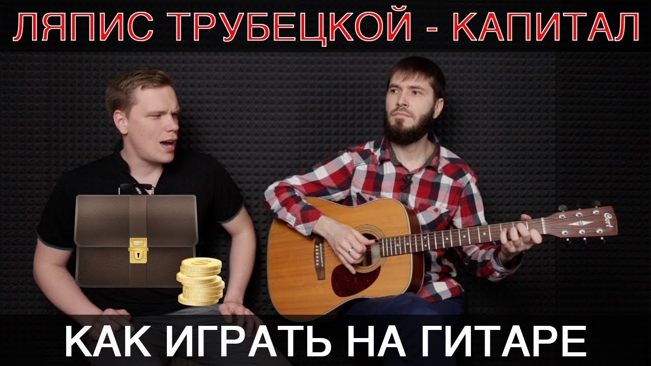 Ляпис Трубецкой – Капитал   Видеоразбор